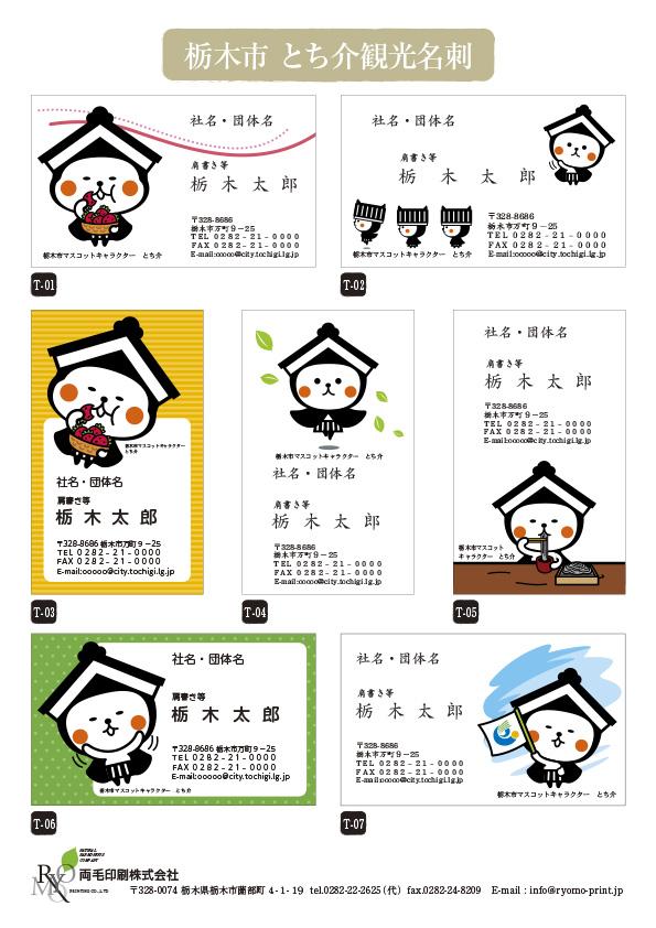 とち介名刺1|栃木県栃木市のマスコットキャラクター