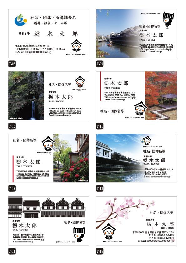 とち介名刺2|栃木県栃木市のマスコットキャラクター