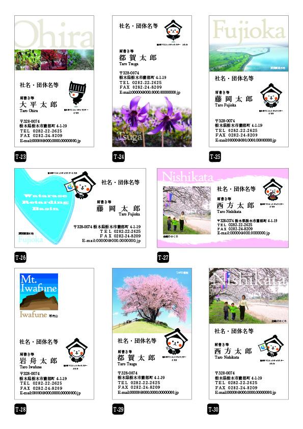 とち介名刺4|栃木県栃木市のマスコットキャラクター
